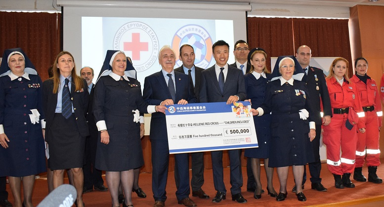 cosco charity 211119