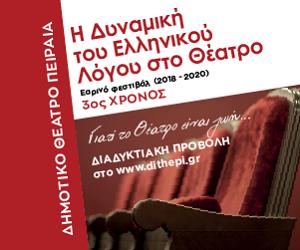 GreekSpeachTheaterBanner